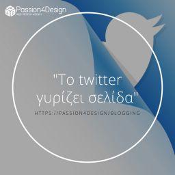 Το twitter γυρίζει σελίδα